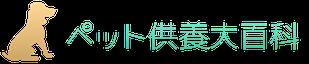 ペット大百科ロゴ